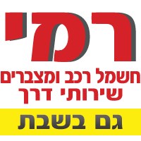 חשמלאי רכב מצברים נייד גם בשבת - תמונת לוגו