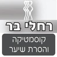 רחלי בר-קוסמטיקה והסרת שיער (P.M.E)