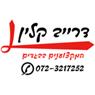 דרייב קלין - תמונת לוגו