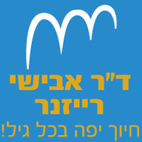 "ד""ר אבישי רייזנר בתל אביב"