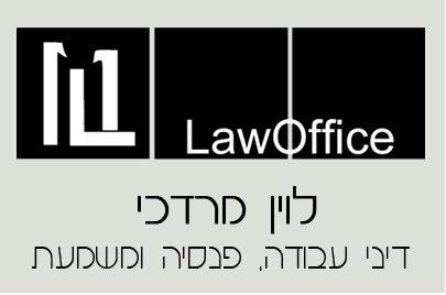 לוין מרדכי- דיני עבודה