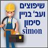 סימון שיפוצים ואינסטלציה - renovation- לוגו