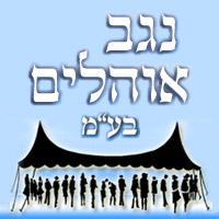 """נגב אוהלים בע""""מ בבאר שבע"""