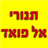 תנורי אל פואד - תמונת לוגו