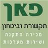 פאן תקשורת וביטחון - תמונת לוגו