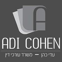 עדי כהן משרד עורכי דין