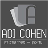 עדי כהן משרד עורכי דין - תמונת לוגו