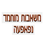 מחמוד נפאפעה - תמונת לוגו