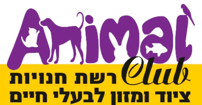 אנימל קלאב - תמונת לוגו
