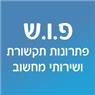 פ.ו.ש. מרכזיות ותקשורת - תמונת לוגו