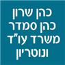 """כהן שרון-כהן סמדר משרד עו""""ד ונוטריון - תמונת לוגו"""