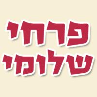 פרחי שלומי - תמונת לוגו