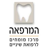 """ד""""ר שרלין מרכז מומחים לרפואת שיניים בבת חפר"""