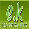 א.ש ביצוע עבודות גינון - תמונת לוגו