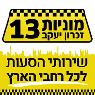 מוניות 13 זכרון יעקב