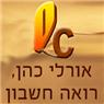 """כהן אורלי, רו""""ח בתל אביב"""