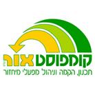 """קומפוסט אור בע""""מ בתל אביב"""