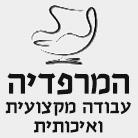 המרפדיה בירושלים