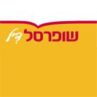 שופרסל דיל בירושלים