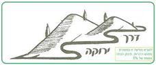 דרך ירוקה - תמונת לוגו