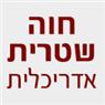 חוה שטרית אדריכלית - תמונת לוגו