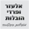 אלעזר ופרדי הובלות - תמונת לוגו