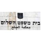 בית משפט השלום - תמונת לוגו