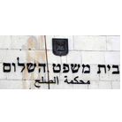 בית משפט השלום בקרית גת