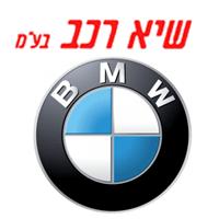 שיא רכב מרכז BMW צפון