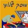 מוסך שלומי - תמונת לוגו