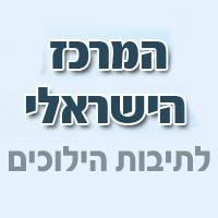 המרכז הישראלי לתיבות הילוכים