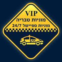 מוניות טבריה VIP