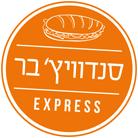 """סנדוויץ בר אקספרס בע""""מ"""