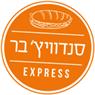 """סנדוויץ בר אקספרס בע""""מ בראשון לציון"""