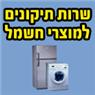 יגאל הטכנאי שלך - תמונת לוגו