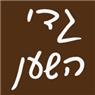 גדי השען - תמונת לוגו