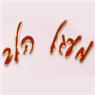 מעגל הלב ביהוד-מונוסון