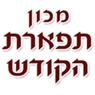 תפארת הקודש - תמונת לוגו