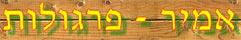 אמיר - פרגולות; גדרות ושערים