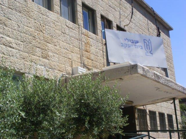 שבילי בית יעקב - סמינר לבנות