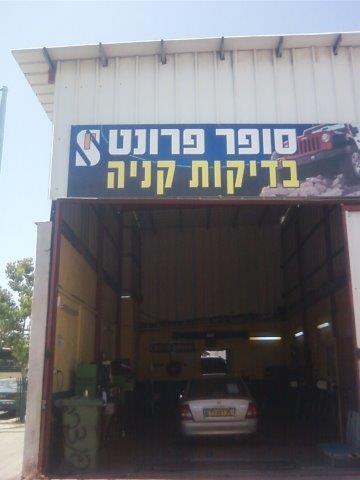 בדיקת רכב לפני קנייה