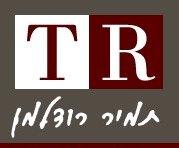 תמיר רודלמן - עיצוב שיער באילת