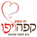 קפה יפו בתל אביב