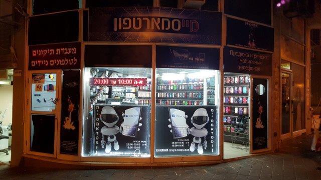 מיי סמארט פון - חנות מכירת מכשירי ניידים בפתח תקווה