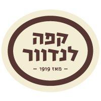 קפה לנדוור - תמונת לוגו