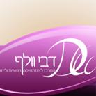 דבי'ס קליניק- המרכז לאסתטיקה רפואית ולייזר