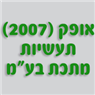 """אופק (2007) תעשיות מתכת בע""""מ - תמונת לוגו"""