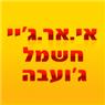 אי.אר.ג'יי חשמל- ג'ועבה - תמונת לוגו