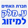 """חברת האחים ע. מלק למיזוג אויר בע""""מ בירושלים"""