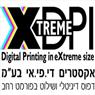 """אקסטרים די פי אי בע""""מ - תמונת לוגו"""